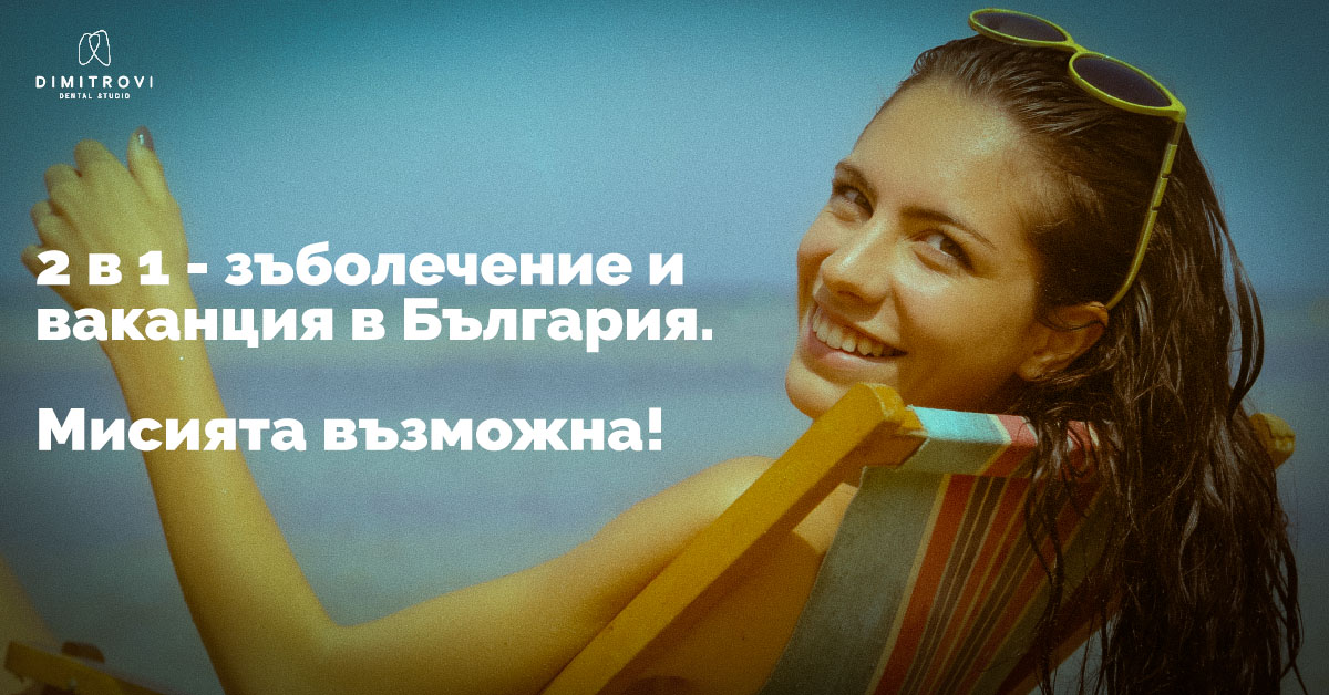 polezno-ЗЪБОЛЕЧЕНИЕ ПО ВРЕМЕ…