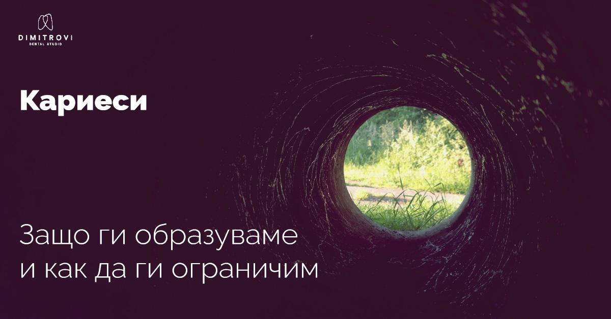 polezno-КАРИЕСИ – ЗАЩО СЕ ОБРАЗУВАТ…