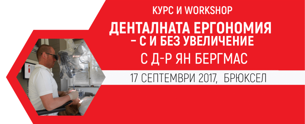 polezno-КУРС И WORKSHOP НА ТЕМА:…