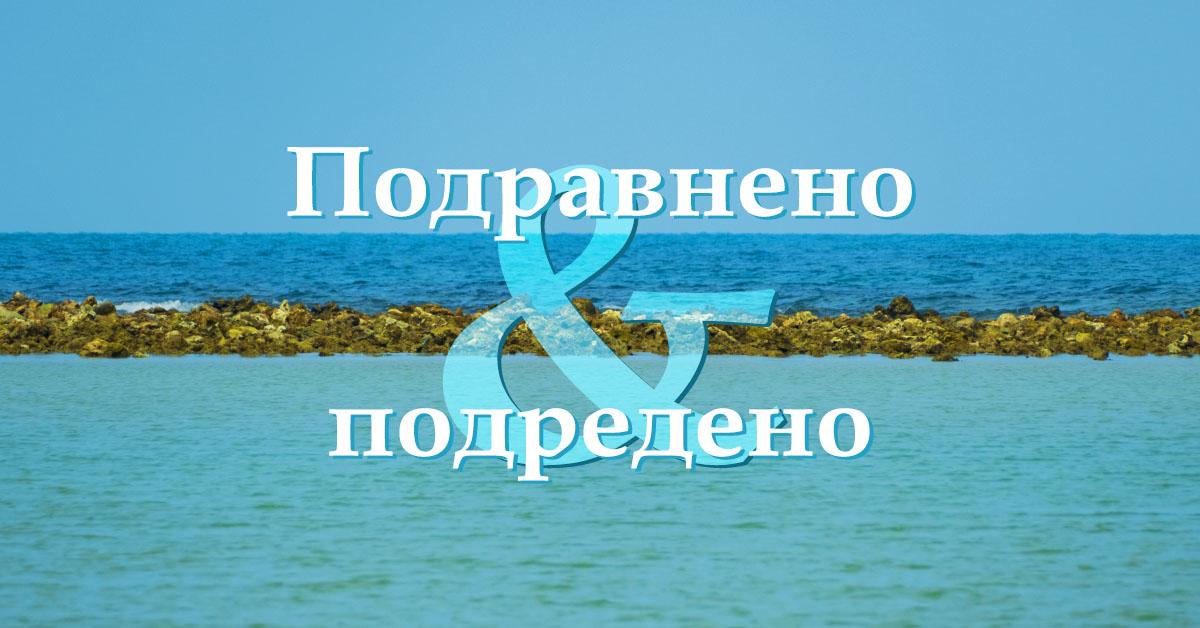 polezno-БРЕКЕТИ DAMON: ПО-ЕФЕКТИВНИ,…